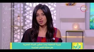 8 الصبح - وزيرة التخطيط تبحث تمكين المرأة المصرية مع ممثلة الأمم المتحدة