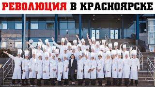 Повар президента учит профессии Шеф-повар. В Красноярске открылся Институт Поля Бокюза.