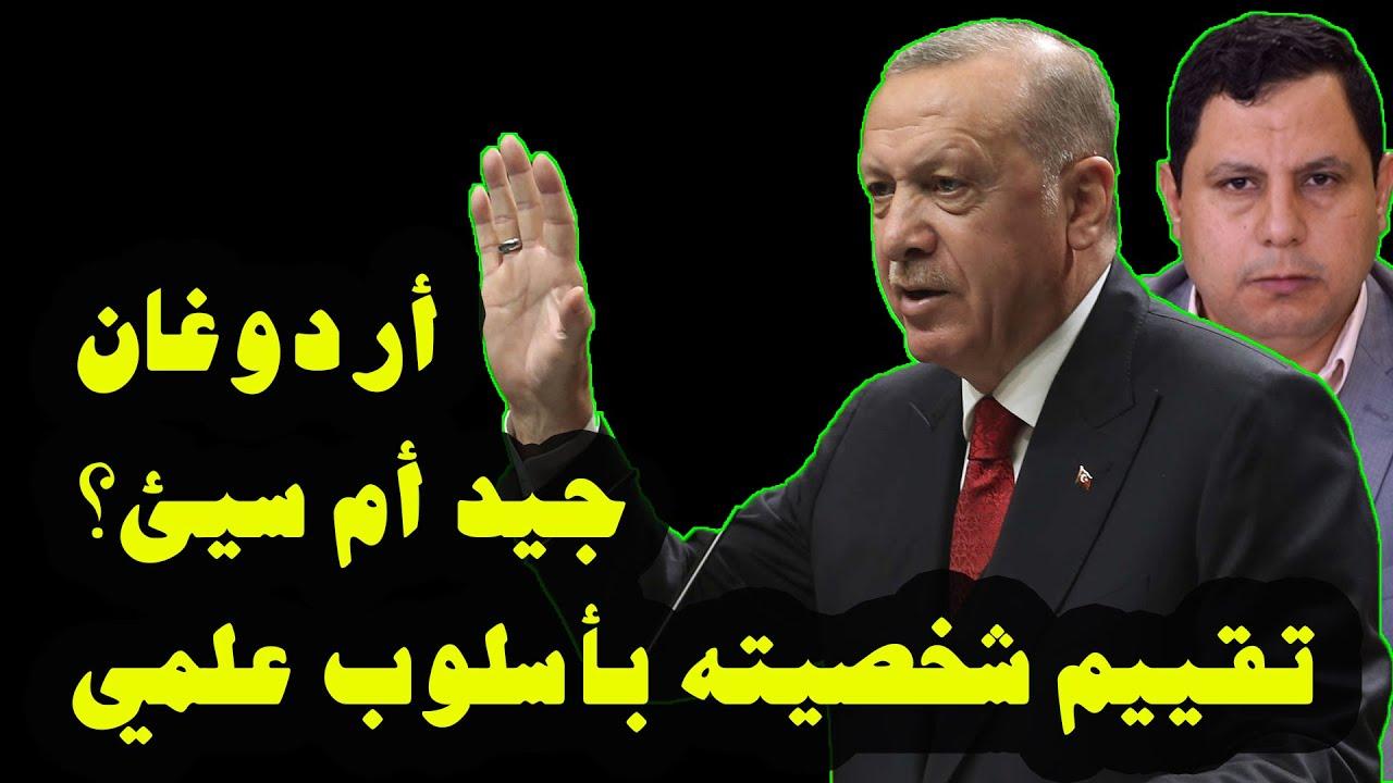 أردوغان.. جيد أم سيء؟ تقييم شخصيته بأسلوب علمي