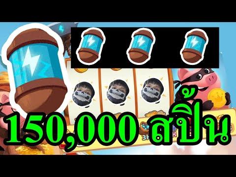 สปิ้นอย่างเยอะ! 150,000 อัน เติมเป็นแสนน!!