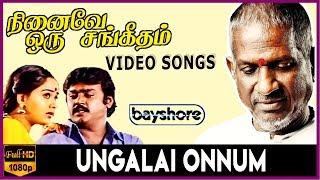 Ungalai Onnum - Ninaive Oru Sangeetham Video Song | Vijayakanth | Radha | Srividya | Rekha