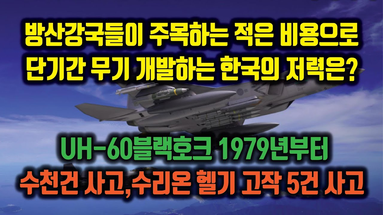 방산강국이 주목하는 적은비용으로 단기간에 무기 개발하는 한국은? 블랙호크 사고 수천건, 수리온 고작 5건.