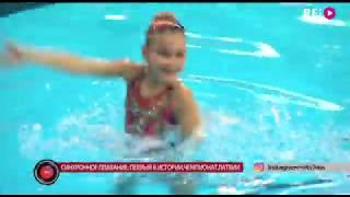Синхронное плавание: первый в истории чемпионат Латвии