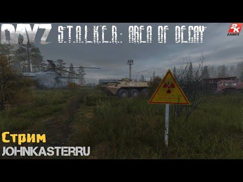 Седьмой День в Зоне. Солум ☢ S.T.A.L.K.E.R.: Area Of Decay ☢ DayZ S.T.A.L.K.E.R. #7