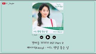 [韓繁中字] Kassy(케이시) - 某個陽光明媚的日子(어느 햇살 좋은 날) - 海岸村恰恰恰 OST Part 2