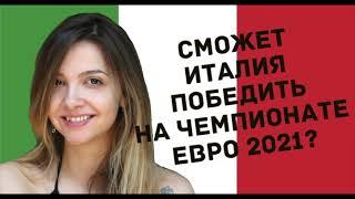 Cможет ли Италия победить на чемпионате по футболу ЕВРО 2021