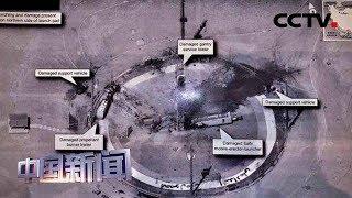 [中国新闻] 伊朗火箭发射失败 特朗普发情报照片澄清遭指责 | CCTV中文国际