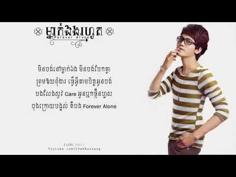 VIDEO Forever Alone   Mnek Ang Rohot    (សូមជួយចុច SUBSRIBEផង