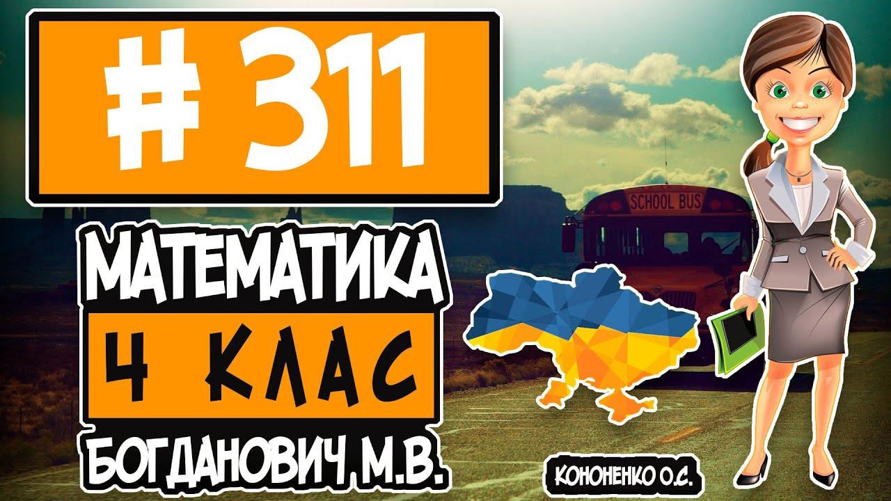 № 311 - Математика 4 клас Богданович М.В. відповіді ГДЗ