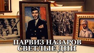Парвиз Назаров - Светлые дни