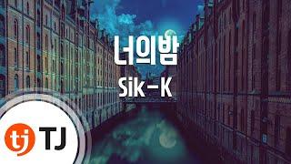[TJ노래방] 너의밤 - Sik-K / TJ Karaoke