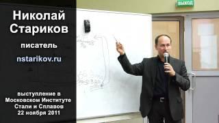 Николай Стариков: Россия платит дань Америке