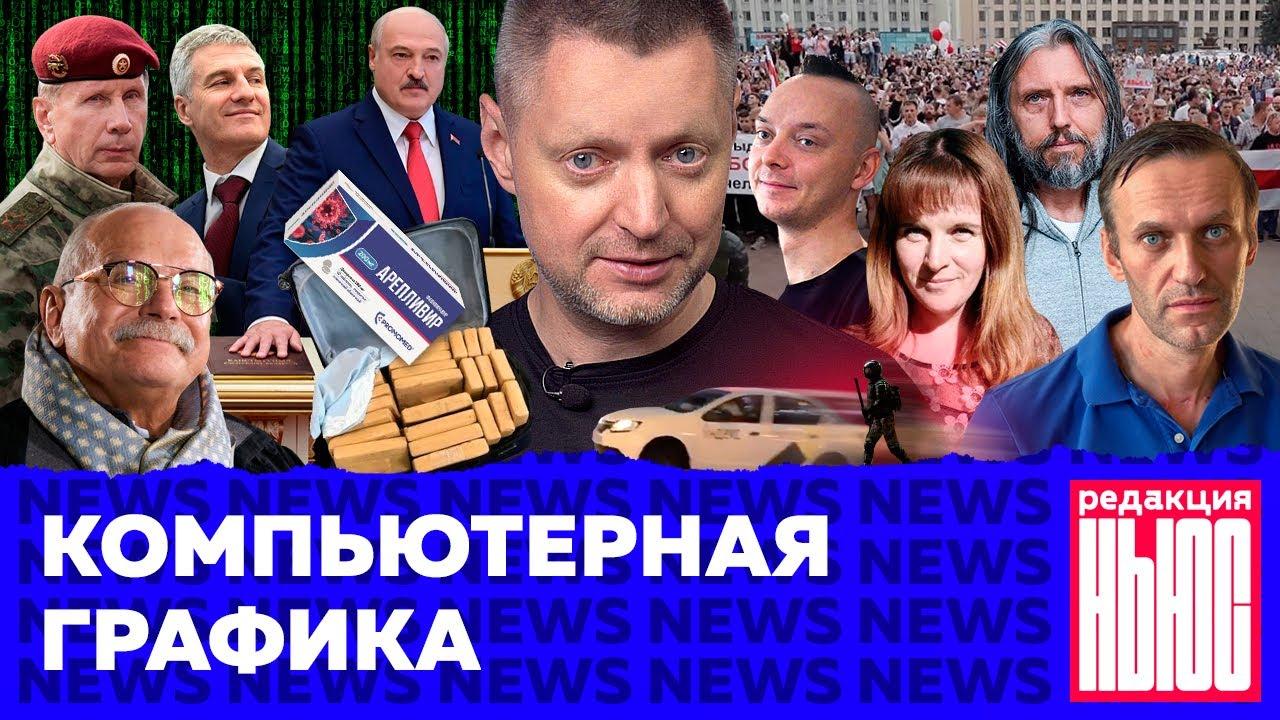 Редакция. News от 27.09.2020 вторая волна, секретная инаугурация, выборы уборщицы