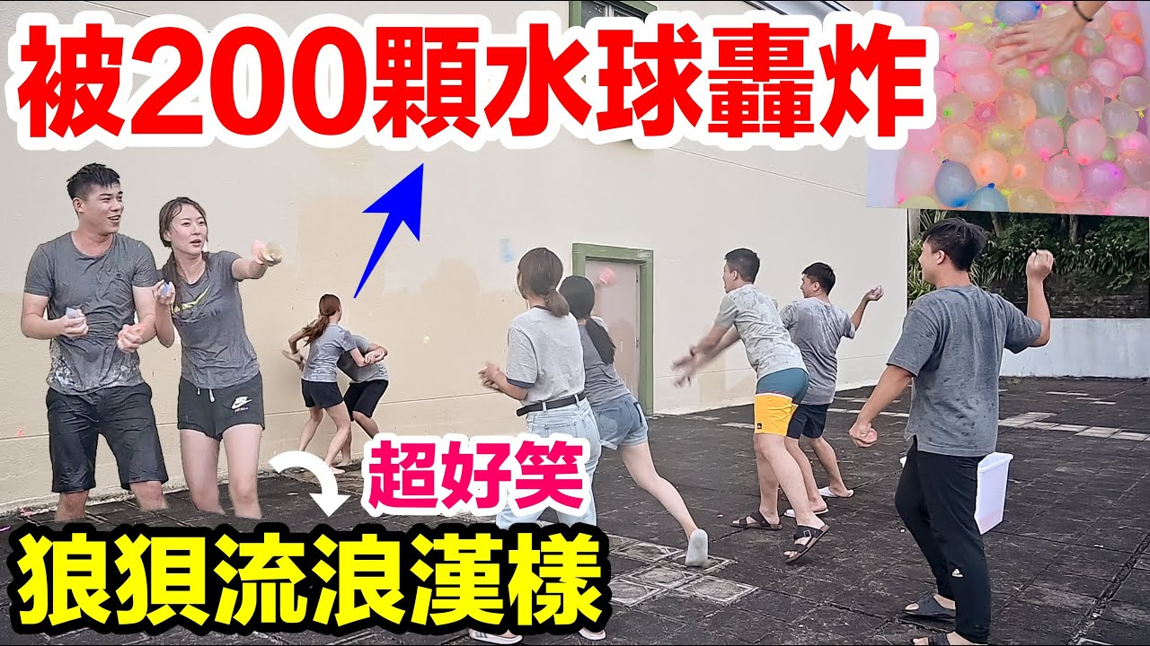 【Apple老師】Apple慘被200顆水球轟炸,超慘~狼狽流浪樣,超好笑!
