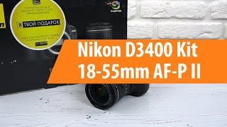 Розпакування набору D3400 Нікон 18-55мм АФ-Р II / розпакування комплекту D3400 Нікон 18-55мм АФ-Р II