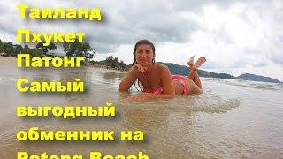 Курс бата к рублю. Как найти самый  выгодный обменник на Пхукете.(Please watch: