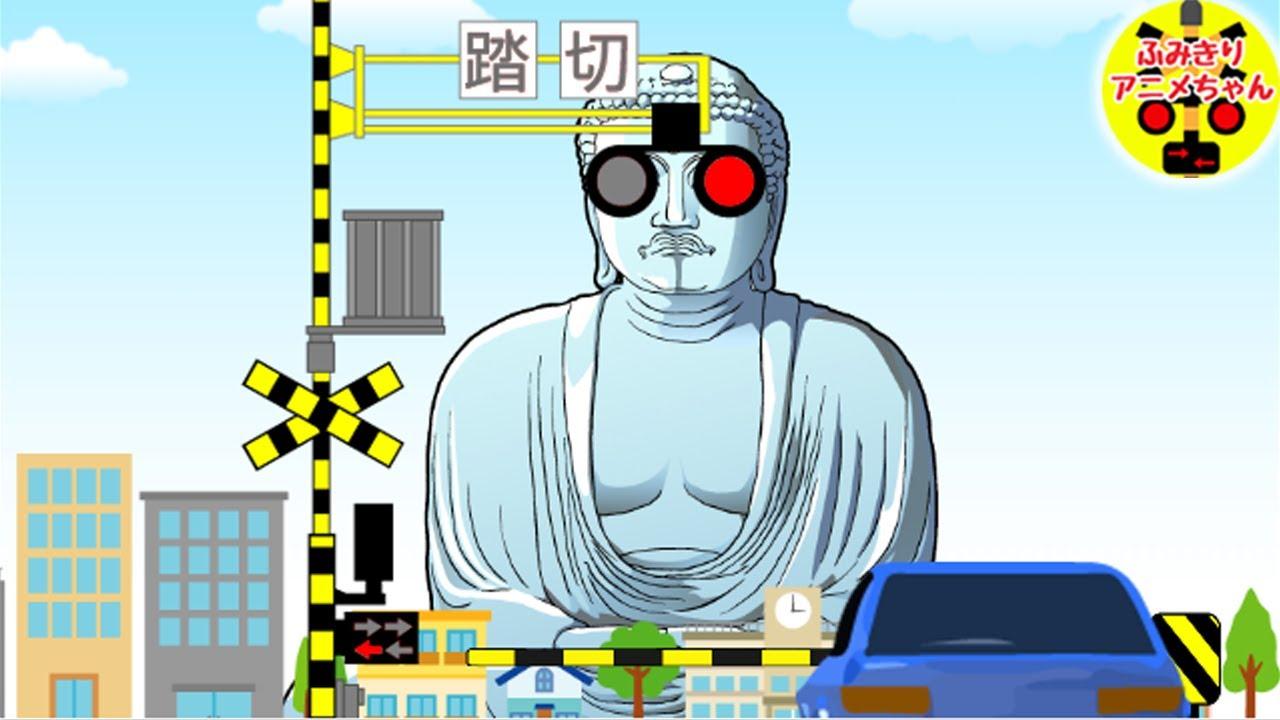 """踏切が変だよ!大仏のサングラスみたいなカンカン踏切アニメ★""""Sunglasses Buddha"""" railroad crossing japan"""