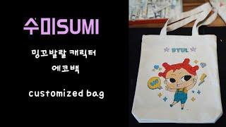수미SUMI☆ 캐릭터 에코백(밍꼬발랄)Mingggo e…