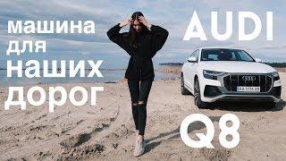 Audi Q8: тест-драйв без открывания капота