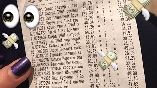 Как я прожила на 1000 рублей   Part 1