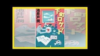 池井戸潤のニュース - 『下町ロケット ガウディ計画』文庫版が初登場TOP...
