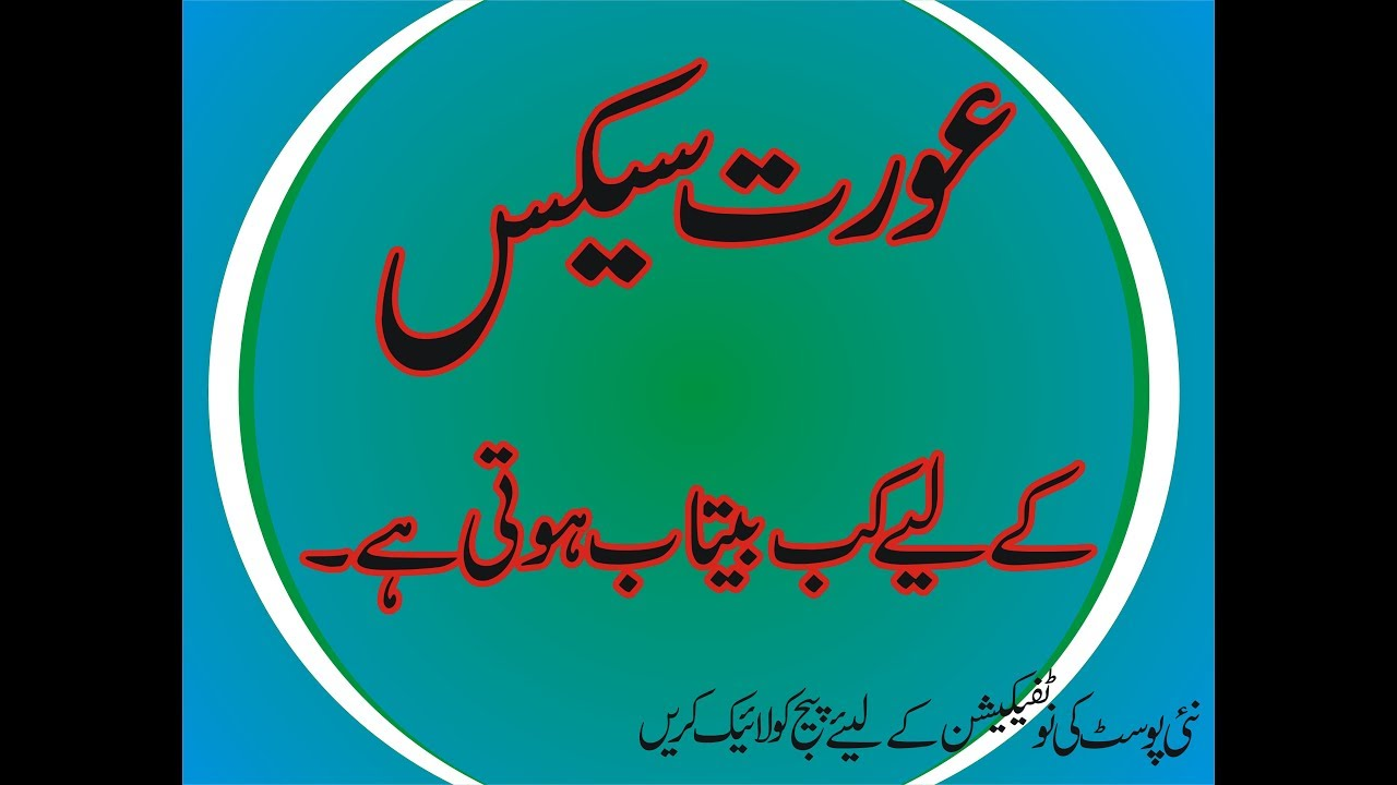 Diwani urdu font sexual health