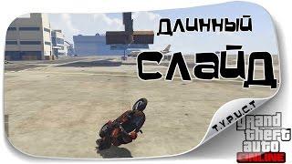 [Монтаж] Дикий русский мото-паркур от Феникса в GTA 5 Online