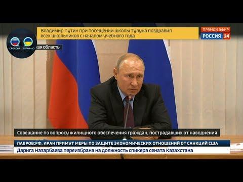 Путин РАЗНЕС чиновников Иркутской области: Куда вы дели деньги?