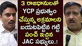 Amaravati JAC Members Sensational Comments On Jagan Govt Ruling | AP 3 Capitals Issue Latest News