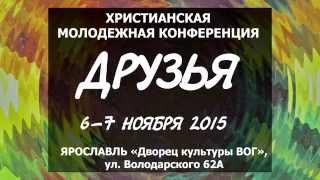 Приглашение на молодежную конференцию