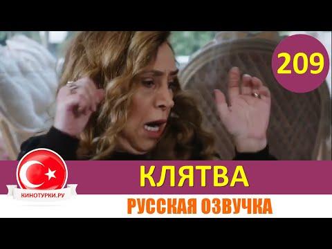 Клятва 209 серия на русском языке [Фрагмент №1]