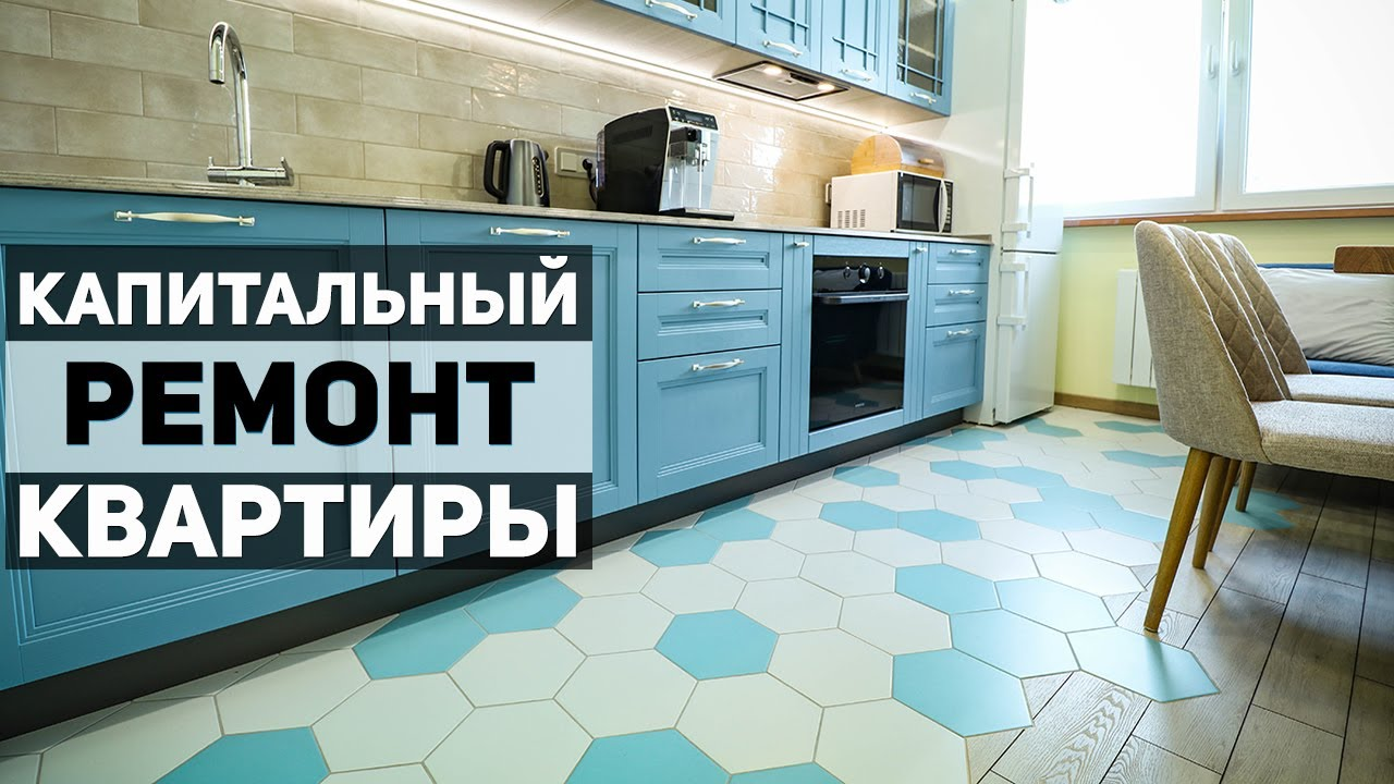 Ремонт трехкомнатной квартиры в Москве. Обзор и смета.