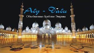 видео Дубай в HD Дубай ОАЭ фото, достопримечательности Дубая, Дубай, Эмираты