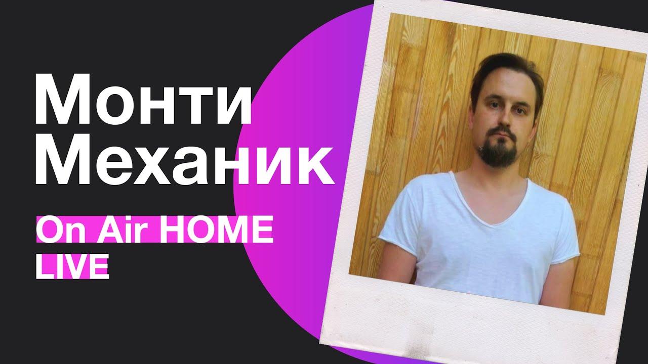 Монти Механик –Сияние | On Air HOME