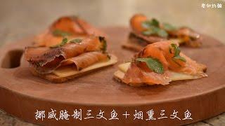 如何在家自制烟熏三文鱼 Homemade Gravlax & Smoked Salmon|约翰的小厨房 【圣诞特辑】