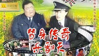 【1080 Full Movie】《替身传奇乐翻天》复古笑点,中国农村版影武者(巩汉林 / 黄杨 / 万宇)