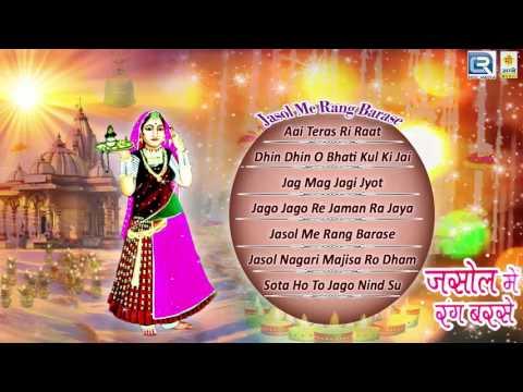 Asha Vaishnav : Jasol Me Rang Barase | Bhatiyani Bhajan Mata 2016 |  Rajasthani Gaane | Audio Songs