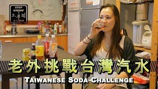 Taiwanese Soda Challenge: 老外挑戰台灣汽水飲料(超爆笑)
