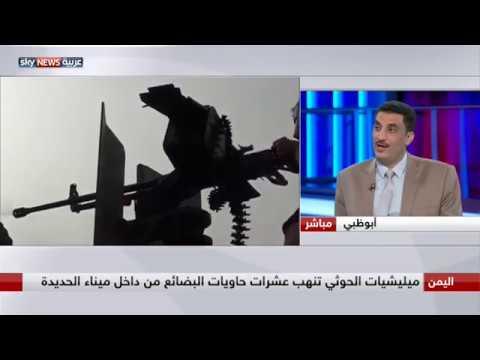 العقيد يحيى أبو حاتم: الميليشيات الحوثية تسعى إلى جر مدينة الحديدة لحرب أهلية  - نشر قبل 47 دقيقة