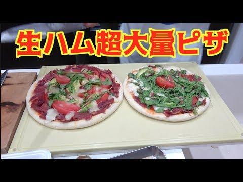 釣りガール2人と生ハム大量ピザ作り!!
