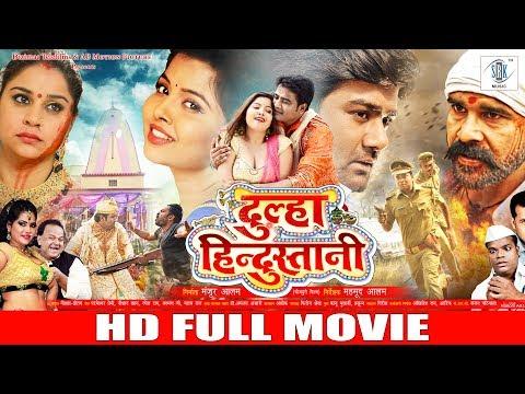 DULHA HINDUSTANI   Full Bhojpuri Movie   Alok Kumar, Anara Gupta, Priya Singh