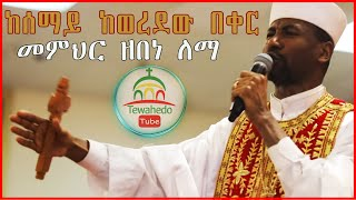 Ethiopian Orthodox Sibket zebene lema(የመምህር ዘበነ ለማ ስብከትከሰማይ ከወረደው በቀር) 2019