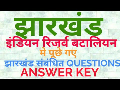 Jharkhand Indian Reserve Battalion(ANSWER KEY) /IRB/JSSC