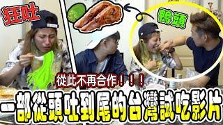 一部從頭讓我們吐到尾的台灣試吃影片,我看不要再合作了吧!Ft Jasper 星培 (Jeff & Inthira)