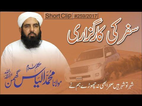 سندھ کے ریگستانوں میں سفر کی کارگزاری ،مولانا محمد الیاس گھمن 2017