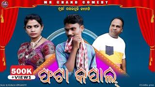 FATA KAPAL // MR CHAND COMEDY // NEW SAMBALPURI COMEDY VIDEO