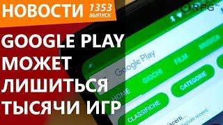 Google Play может лишиться тысячи игр. Новости