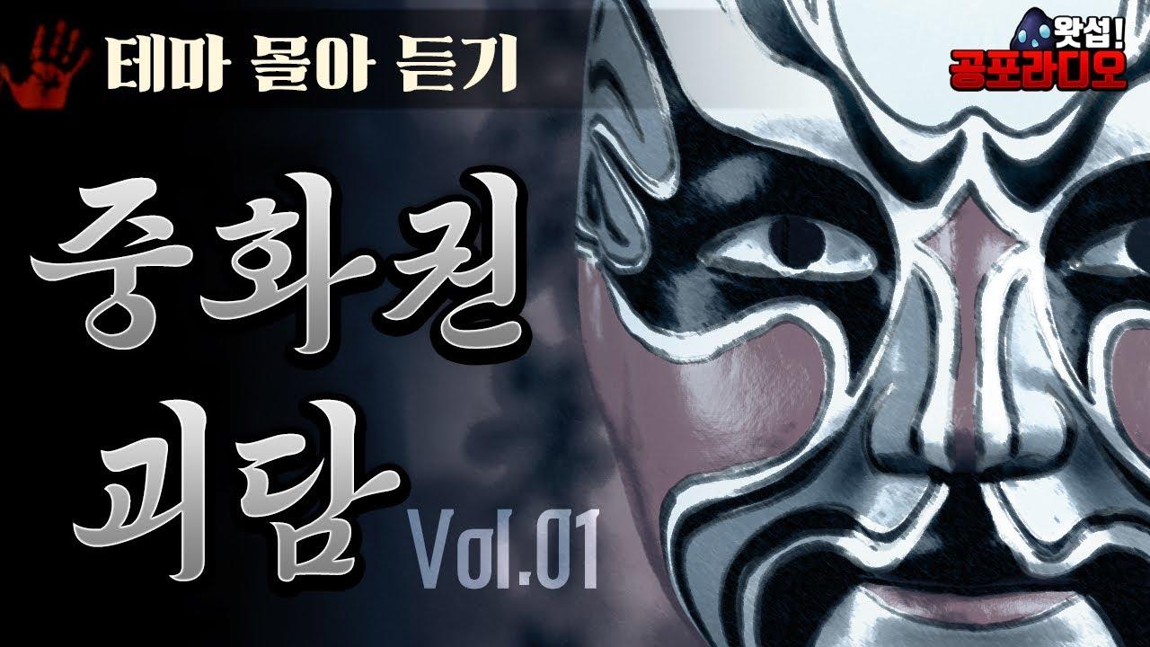 [몰아듣기] 중화권 괴담 (2017~18작)|왓섭! 공포라디오