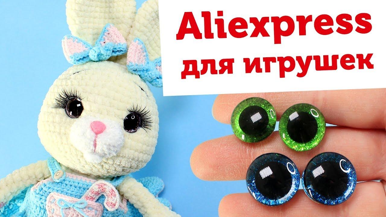 глазки для мягких игрушек