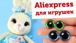 Блискучі оченята для плюшевих іграшок. Покупки з Алиэкспресс